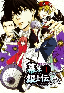 Bakumatsu_Gishiden_1_cover_01