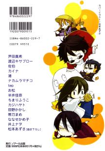 Bakumatsu_Gishiden_1_cover_02
