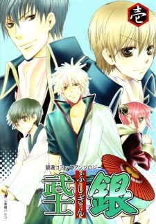 Bushigin_1_Cover