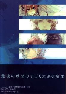 _Saigo_no_Shukan_no_Sugoku_Ooki_na_Henshin_Cover_Back