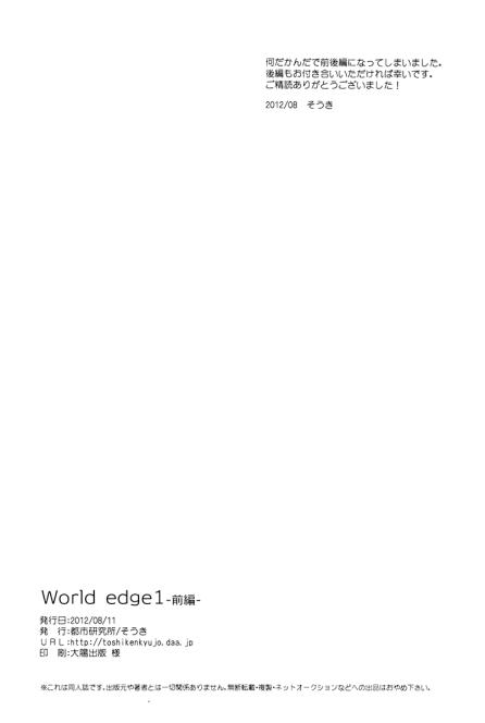 World_Edge_1_p26